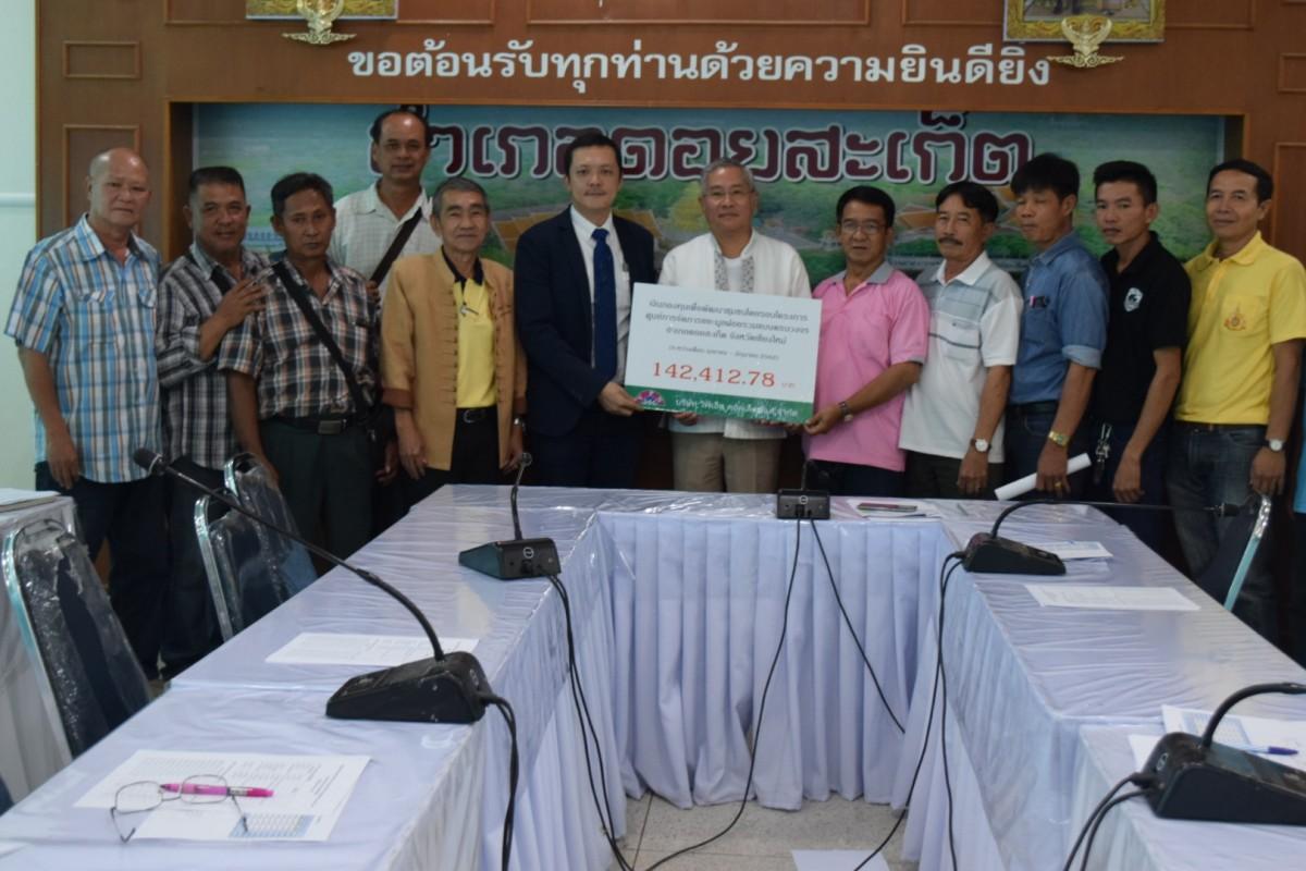 มอบเงินกองทุนเพื่อพัฒนาชุมชนโดยรอบโครงการ ศูนย์จัดการขยะแบบครบวงจร อ.ดอยสะเก็ด ครั้งที่ 9